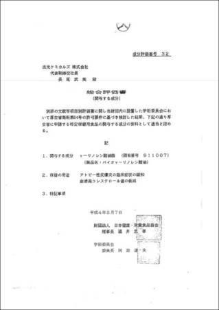 日本健代益之诺获日本厚生省专利特许证为特定保健食品 - 减低血清高及缓和皮炎用途