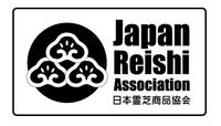 御惠牌赤灵芝获日本灵芝商品协会(JRA)认证