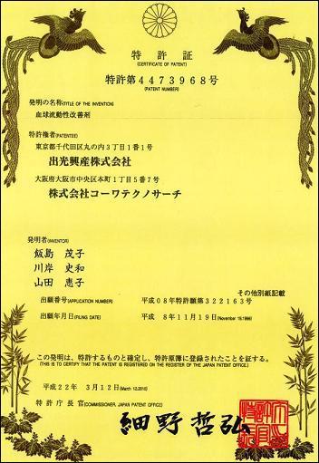 日本健代益之诺获日本厚生省专利特许证为血球流动性改善剂