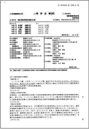 日本健代益之诺获日本厚生省专利特许为血液透析皮肤瘙痒治疗用途